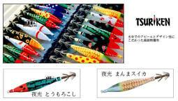 ☆~釣具達人~☆ 日本品牌 釣研 TSURIKEN 夜光 船釣透抽布卷