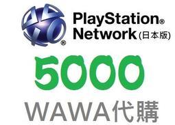 WAWA日本點數 - 日本 PlayStation Network 5000點代購 最便宜 PS3 PSN儲值點數