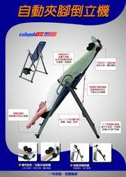 【自動夾腳 倒立機 】免工具輕鬆組裝 易折收好移動 倒立椅 倒吊機 健腹 有台灣專利