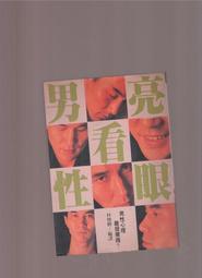 《崇文書局專業二手書與舊書》-賣『亮眼看男性  林懷卿/編譯---大廈出版社』