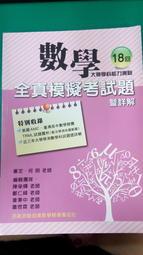 2017年6月初版一刷《大學學科能力測驗數學科 18回全真模擬考試題暨詳解》博凱出版 無劃記(04R)