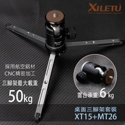 手相機桌面三腳架 XILETU XT15+MT26 (含雲台公司貨)