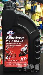 『油夠便宜』FUCHS  Silkolene  Pro 4 4T 10W40 合成酯類機油#1379
