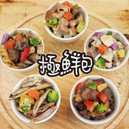 『免運冷凍配送』悠遊國際 T.N.A.極鮮包 冷凍鮮食 210克 20包