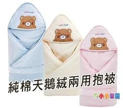 *小小樂園*佳鳳純棉天鵝絨兩用抱被,可拆式內胎設計,給寶寶一個暖呼呼的冬天,超保暖 / 包巾 / 抱巾 / 抱被