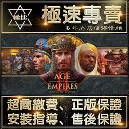 [極速專賣]Age of Empires II: Definitive Edition  帝國時代 II:決定版