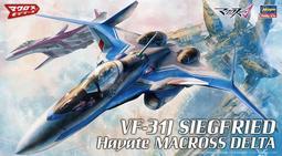 Hasegawa  1/72  超時空要塞 VF-31J齊格菲·Hayate (65729)