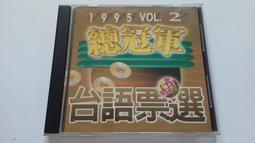 [福臨小舖](1995台語票選總冠軍 VOL.2 附1張歌詞 正版CD)