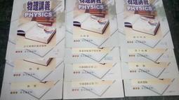 11本合售 升大學 物理講義 99課綱 蔡天劍 高中物理參考書 熱學 功與能 轉動  直線運動 含解答 部份劃記(80X