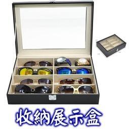 現貨💥眼鏡收納盒💥8格眼鏡收納盒 展示盒 太陽鏡墨鏡 收納盒 收藏盒 展示箱盒 飾品收納