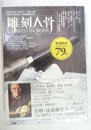 ✤AQ✤ 雕刻入骨 比爾.巴斯著 城邦出版 七成新(自有書附書套) U0130