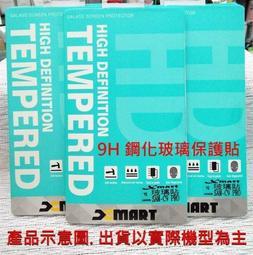 HTC ONE A9 A9u 9H頂級鋼化玻璃保護貼  非滿版