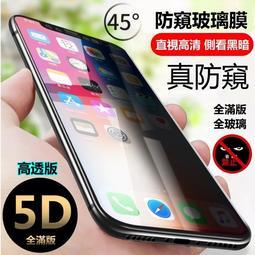 5D 防窺 滿版 iPhone xs max 保護貼 玻璃貼 iPhonexsmax 防偷窺 ixsmax 防窺膜 防摔