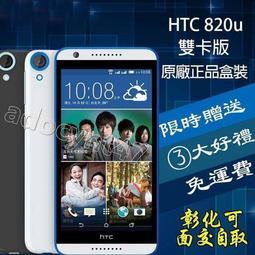 原廠盒裝 HTC Desire 820 820u dual sim (送鋼化膜+保護套) 雙卡4G 1300萬