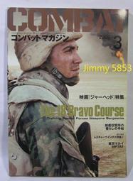 ( 出清)二手日文雜誌 COMBAT 3月刊2006 軍事武器玩具槍生存遊戲裝備戰術背心MARUI