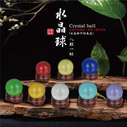 補貨~可超取~30mm水晶球(八顆一組)/鎮宅招財/風水擺設/七星陣/紫水晶/白水晶/綠水晶/黃水晶/紅水晶/藍水晶