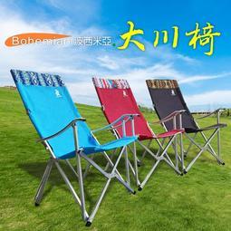 大川椅 加高高背 折疊椅 雙層加厚 摺疊椅 全鋁合金 扶手椅 露營 釣魚 野炊 烤肉 巨川椅