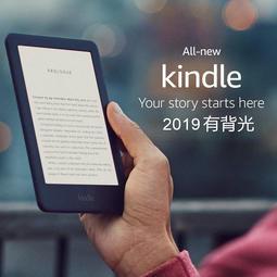 [最便宜Kindle] 2019 入門版 有背光 黑 白 Amazon Kindle basic 基礎版