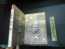 中國第一教父 杜心五傳奇上下冊合售 鍾敏 三誠堂【竹軒二手書店-200424-b1ah傳記】