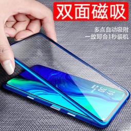 雙面玻璃 OPPO realme XT X50 Reno 2Z R17 pro R11 A9 手機殼 防摔磁吸 保護套