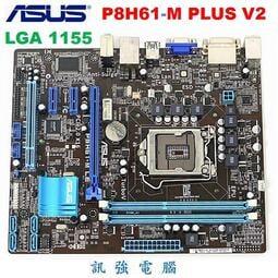 華碩 P8H61-M PLUS V2 全固態電容整合式主機板、1155腳位、外觀品相優、附檔板【自取優惠價 $750】