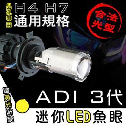 【ADI 3代 迷你LED魚眼 H4/HS1/H17/H7專用】ADI三代 FORCE/JET S/雷霆S 迷你鷹眼