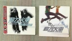 動力火車 無情的情書 簽名版宣傳CD + 專輯CD
