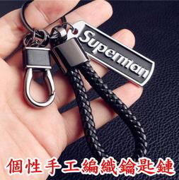 【默朵小舖】鑰匙扣 鑰匙圈 鑰匙鏈 superman 手工 編織 汽車 個性 掛件 男士 造型 飾品 鑰匙繩 吊飾
