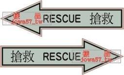 """[軍徽貼紙] 中華民國空軍 F-5E/F機體標語 """" 救助 """" 標誌貼紙 (一組2張)"""