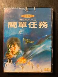 (全新未拆封絕版品)警察故事4之簡單任務 First Strike DVD(嘉禾公司貨)