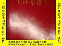 古文物《毛澤東選集》一卷本罕見64開 1969年上海第2次印刷 書品如圖露天11886 毛澤東 人民出版社  出版196