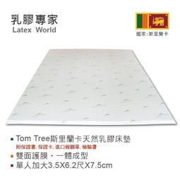 乳膠專家-Tom Tree天然乳膠床墊/升級版 雙面護膜 一體成型-3.5X6.2尺X7.5cm(可加購精梳棉外布套)