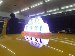》永立汽車《 計程車 車頂燈LED 加亮