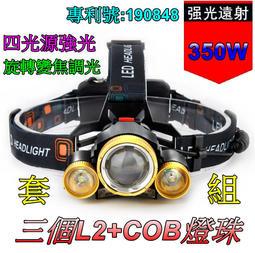 全新上市-套組-美國L2*3+COB超強光頭燈-專利產品仿冒必究3800流明露營登山維修戶外照明採果18650雲火科技