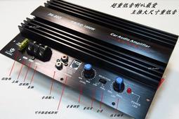 新版 大功率車用/家用擴大機(主推超重低音喇叭/獨立低音頻率調整/DC12V電壓) 400w單聲道