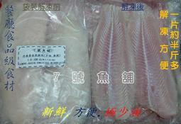 7號魚舖-冷凍餌料-冷凍無油黃金魚排肉(虱目魚背肉可參考)-大型魚.龍魚.恐龍.火箭.肺魚超愛飼料食物