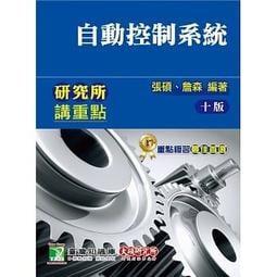 <姆斯>自動控制系統(10版) 張碩 詹森 鼎茂 9789863455936