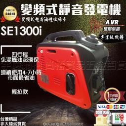 可刷卡分期 輕量化靜音款 外銷日本ASAHI  SE1300i 靜音變頻式 防音型靜音發電機 電腦液晶.電漿螢幕