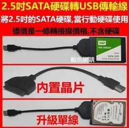 """(現貨)2.5吋SATA硬碟轉接線 高速傳輸線 USB3.0 to SATA 支援SSD硬碟2.5""""HDD 免行動硬碟盒"""