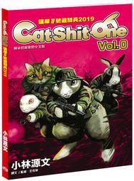貓屎1號遊騎兵2019 Cat Shit One VOL.0(A4大開本)小林源文作品