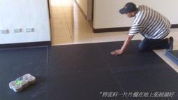 美的磚家~塑膠底料地墊可恢復不破壞原有地面磁磚縫不想批土 地面不好打底用90cmx90cmx1mm每坪250(1坪=4片