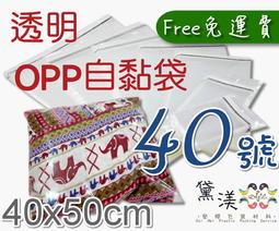 『免運費(1100入)。40號OPP自黏袋』40*50cm超透明包裝袋塑膠袋透明自黏袋外包袋寢具【黛渼塑膠】包裝材料