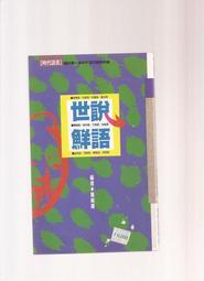 【崇文舊書】《世說鮮語》ISBN:9576200237│號角│陳 銘磻