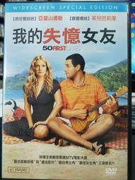 挖寶二手片-Z83-007-正版DVD-電影【我的失憶女友】-亞當山德勒*茱兒芭莉摩(直購價)經典片