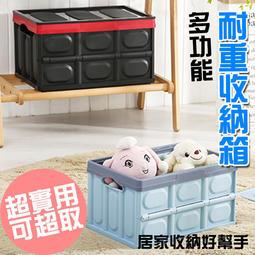 折疊式 整理箱 收納箱 折疊箱 汽車收納 車用 後車箱 衣物收納 摺疊箱 儲物箱 露營 野餐 飲料箱 置物盒