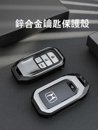 鋅合金汽車鑰匙保護殼 Toyota Honda Audi Nissan Mazda BMW Benz VW 福斯