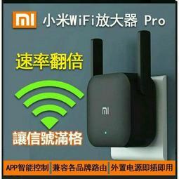 小米 WiFi 放大器 Pro 訊號 信號 WIFI 增強器 路由器 雙天線 Wi-Fi Pro 米家(補貨中勿下標)