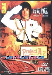 ...網路之音 ... 【新生代-中港台電影DVD-A計劃續集.成龍】全新未拆~下標=結標!!!