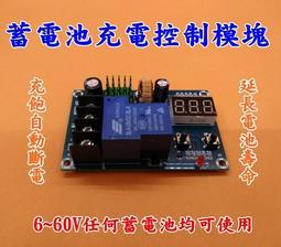 充電器 控制模塊 太陽能 風力發電 電瓶 電池 鋰電池 充電保護 控制器 6V 12V 24V 36V 48V 60V