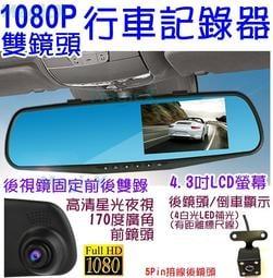 MG安控-雙鏡頭行車紀錄器 4.3吋螢幕後視鏡行車紀錄 1080P前後雙錄影行車紀錄 倒車影像重力感應 後照鏡